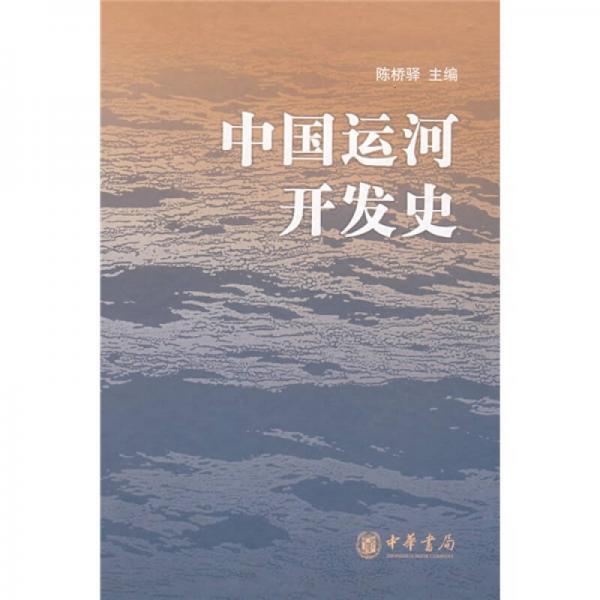 中国运河开发史