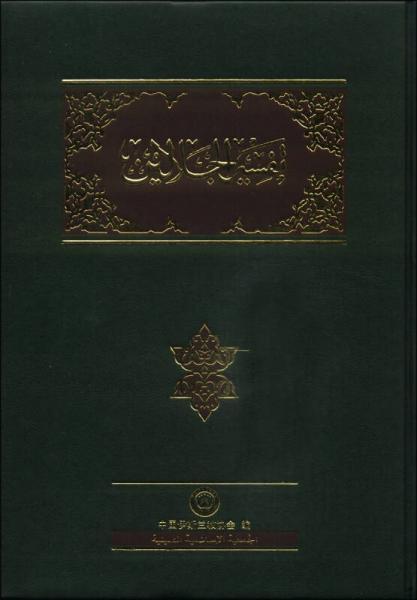 哲拉莱尼古兰经注(阿拉伯文版)
