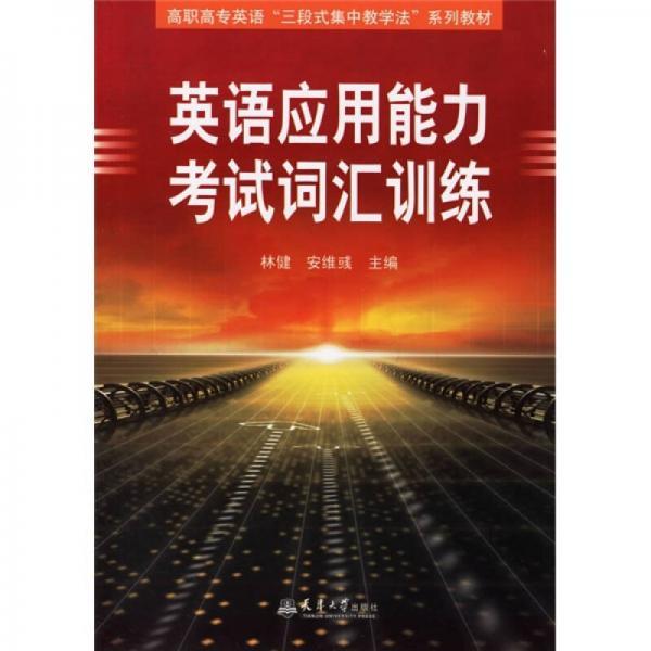 高职高专英语三段式集中教学法系列教材:英语应用能力考试词汇训练