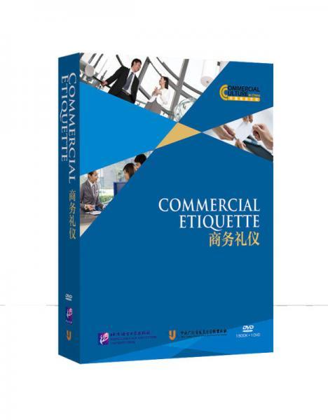 中国商务文化:商务礼仪