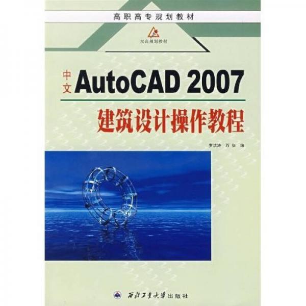 高职高专规划教材·中文AutoCAD2007建筑设计操作教程