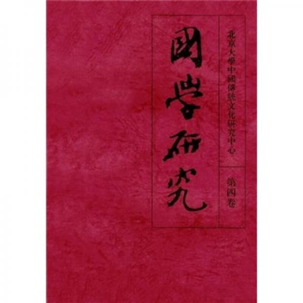 国学研究(第4卷)