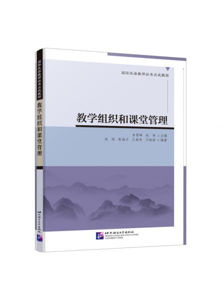 教学组织和课堂管理|国际汉语教师证书应试教程