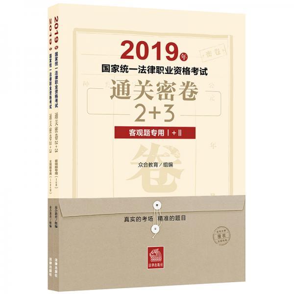 司法考试2019国家统一法律职业资格考试:通关密卷2+3(全2册)主观题+客观题