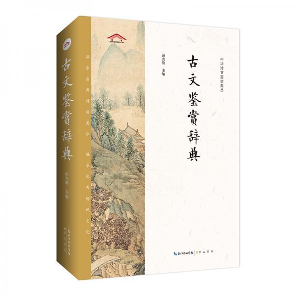 古文鉴赏辞典——中华诗文鉴赏典丛