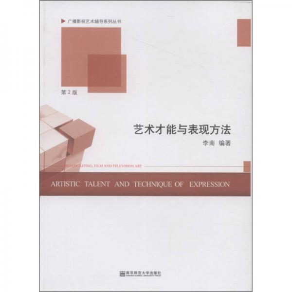 广播影视艺术辅导系列丛书:艺术才能与表现方法(第2版)