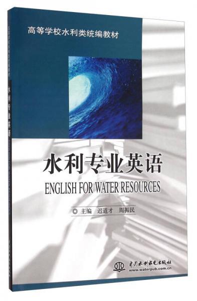 水利专业英语