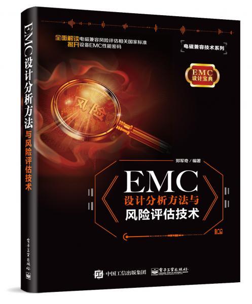 EMC设计分析方法与风险评估技术