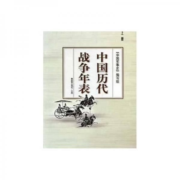 中国历代战争年表(上下)