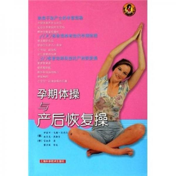 漂亮妈咪系列:孕期体操与产后恢复操