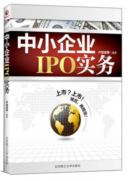 中小企业IPO实务
