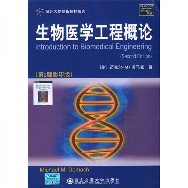生物医学工程概论
