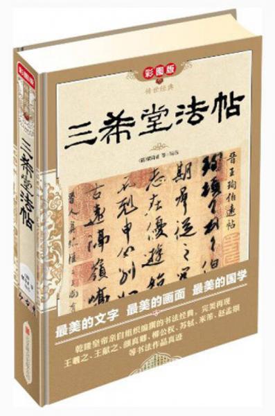 传世经典:三希堂法帖(彩图版)