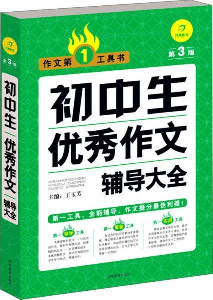 开心作文·作文第一工具书:初中生优秀作文辅导大全(第3版)