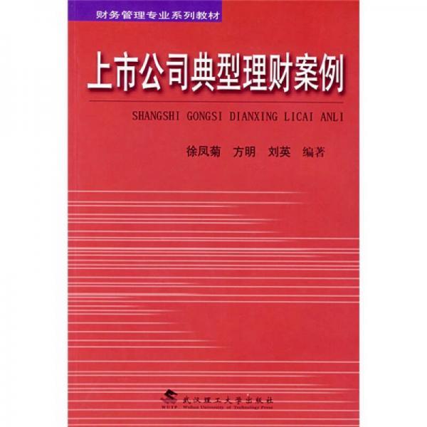财务管理专业系列教材:上市公司典型理财案例