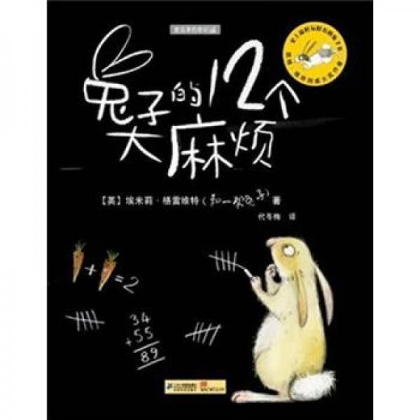 兔子的12个大麻烦