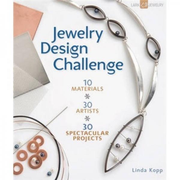 Jewelry Design Challenge 珠宝设计挑战赛: 10种材料* 30个艺术家 * 30个惊人的作品