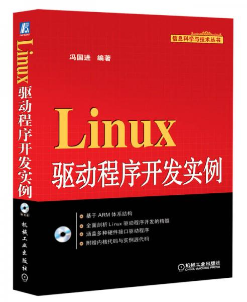 Linux驱动程序开发实例