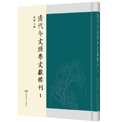 清代今文经学文献辑刊(全107册)