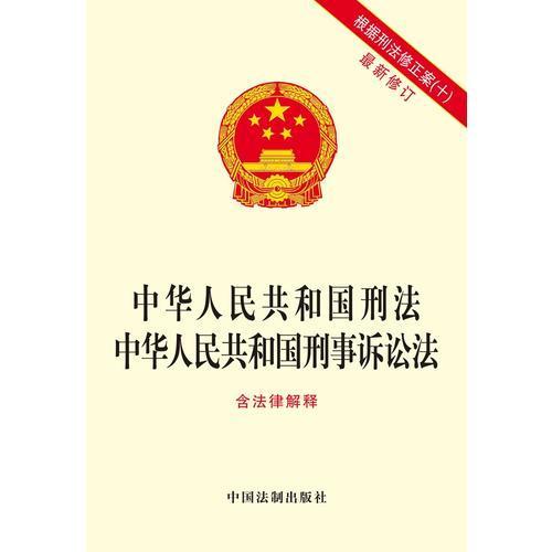 中华人民共和国刑法 中华人民共和国刑事诉讼法(含法律解释) 团购电话010-57993149
