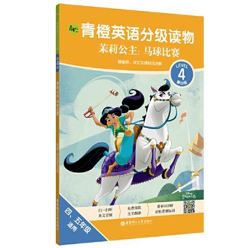青橙英语分级读物.茉莉公主:马球比赛(第4级 四、五年级适用)(赠音频、译文及课标词详解)