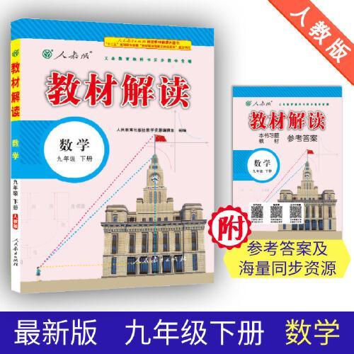 19春教材解读初中数学九年级下册(人教)