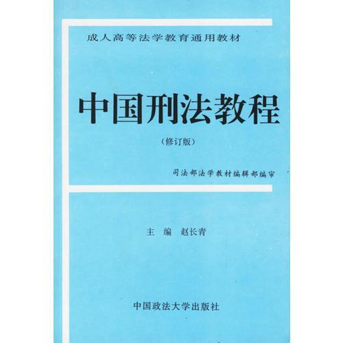 中国刑法教程(修订版)