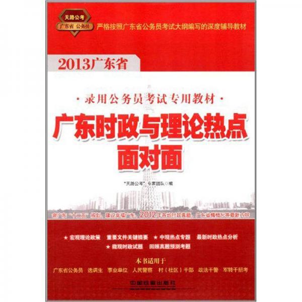 2013广东省公务员考试辅导用书:广东时政与理论热点面对面