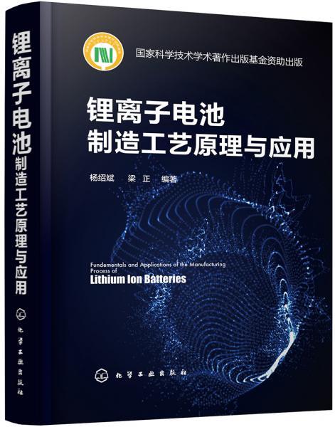 锂离子电池制造工艺原理与应用