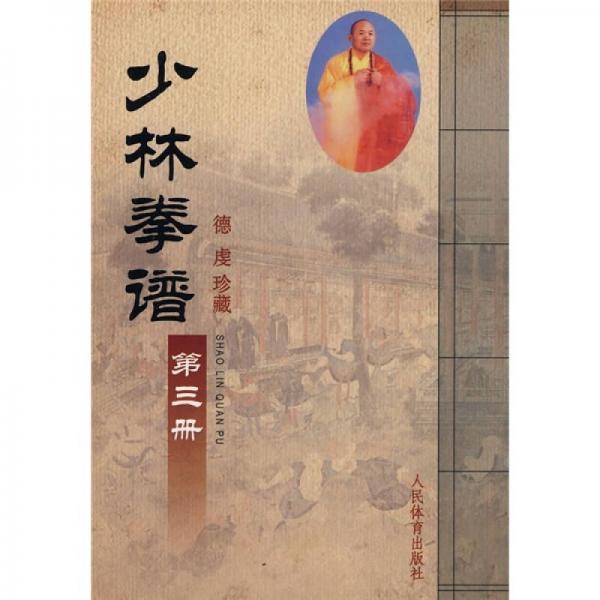 少林拳谱(第3册)(德虔珍藏)