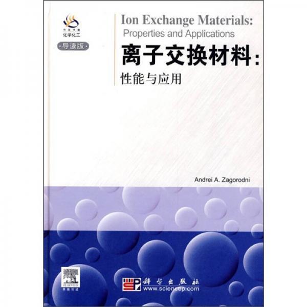 科爱传播·化学化工:离子交换材料性能与应用(影印)