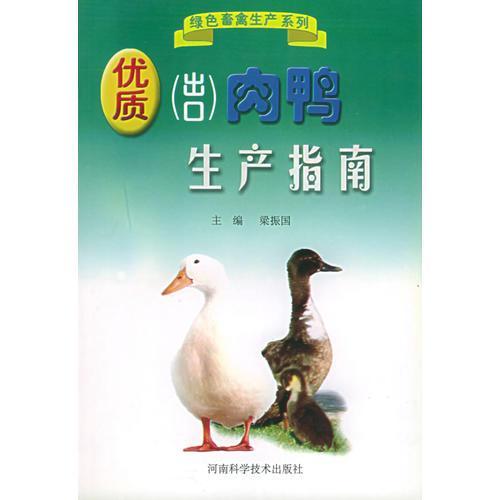 优质(出口)肉鸭生产指南——绿色畜禽生产系列