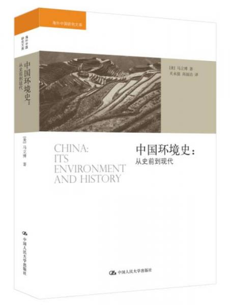 中国环境史