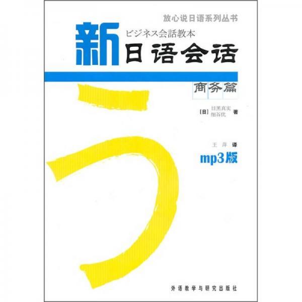 新日语会话商务篇