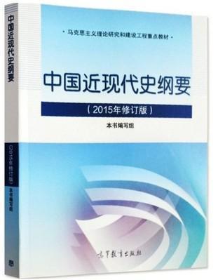 中国近现代史纲领(2015年修订版)