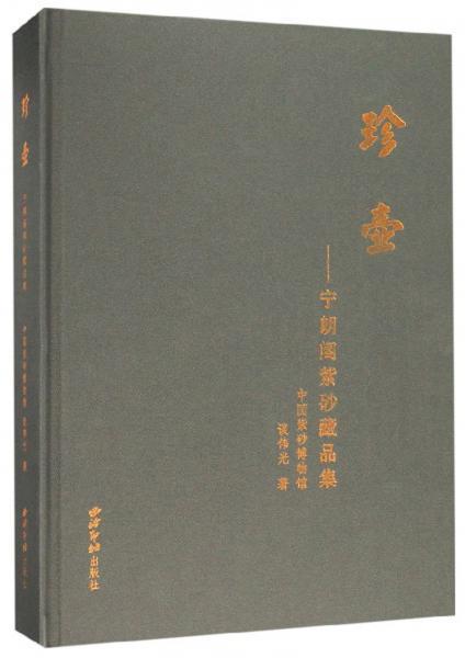 珍壶:宁朗阁紫砂藏品集