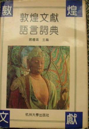 敦煌文献语言词典