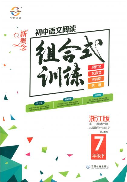 新概念初中语文阅读组合式训练(七年级下)