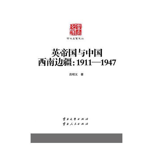 学术名家文丛·英帝国与中国西南边疆:1911-1947