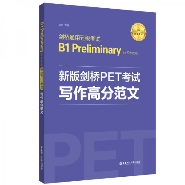 新版剑桥PET考试.写作高分范文.剑桥通用五级考试B1PreliminaryforScho