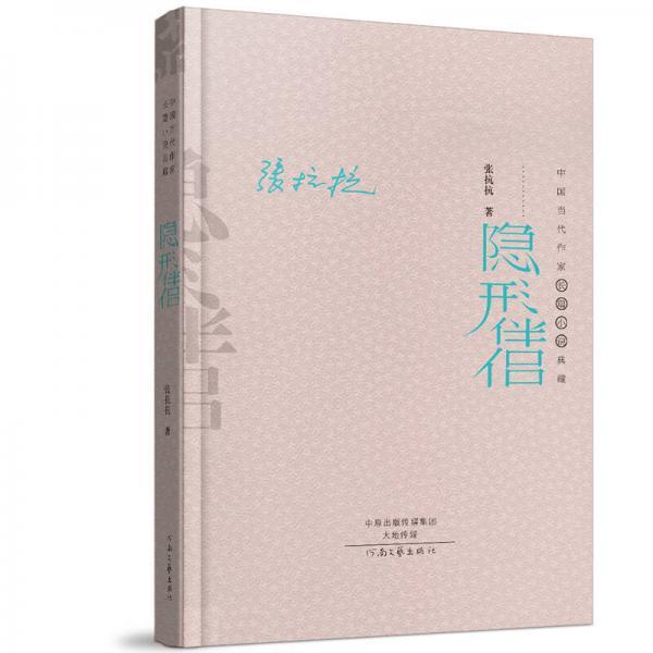 中国当代作家长篇小说典藏:隐形伴侣(精装典藏版)