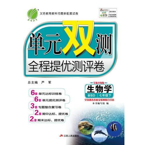 (2017春)单元双测 初中 生物 七年级 (下) 北师大版 BSD