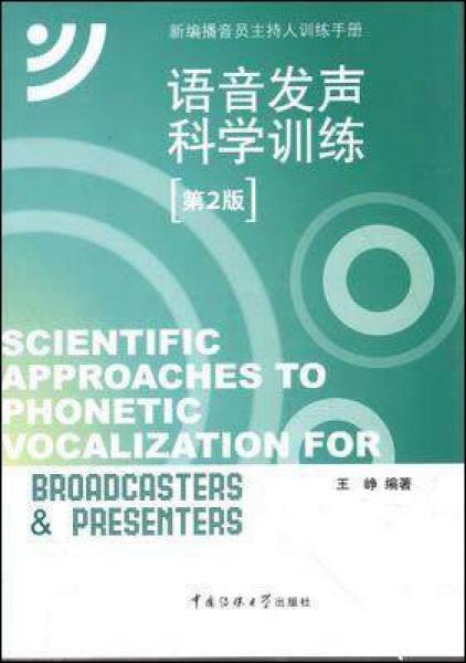 新编播音员主持人训练手册:语音发声科学训练