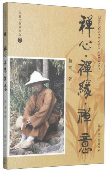 崇恩文化丛书之7:禅心·禅缘·禅意