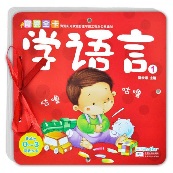 海润阳光·0-3岁育婴全卡·早教大卡:学语言1