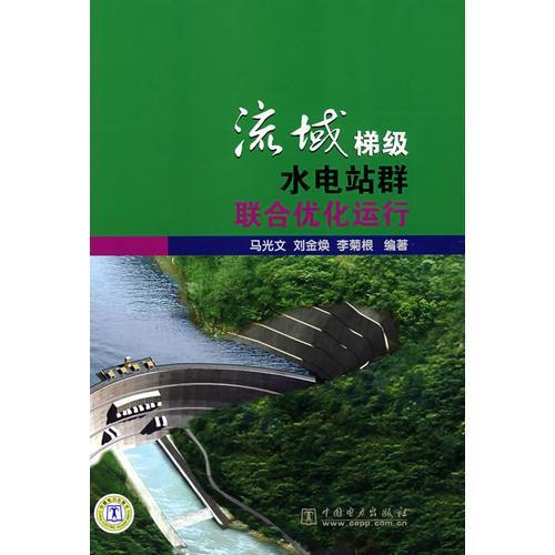 流域梯级水电站群联合优化运行