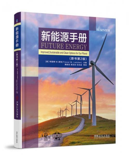 新能源手册(原书第2版)