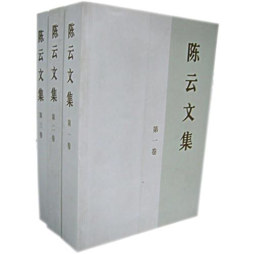 陈云文集(共3册)
