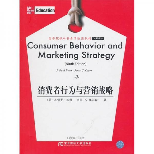 高等院校双语教学适用教材·工商管理:消费者行为与营销战略(第9版)