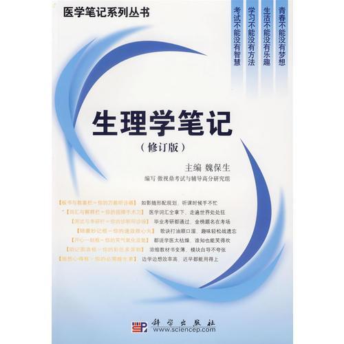生理学笔记(修订版)